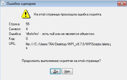 Windows Post Install Wizard (Wpi) 8 6 3 Рус